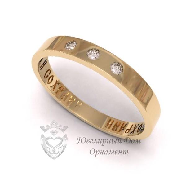 Кольцо с камнями Спаси и Сохрани