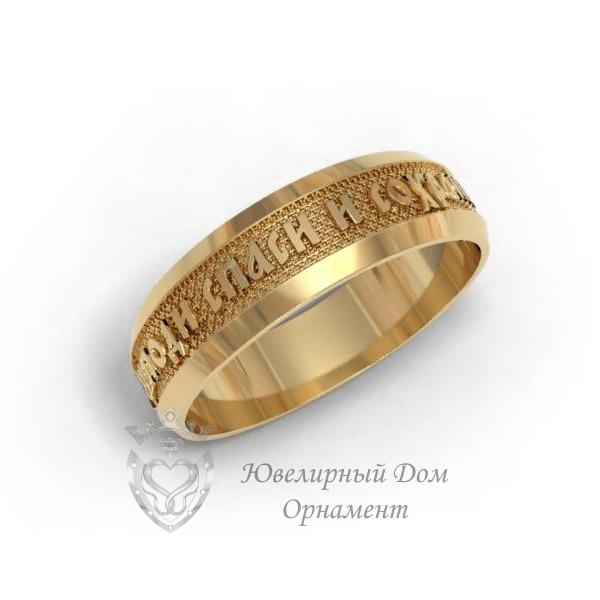 Кольцо Спаси и Сохрани золото